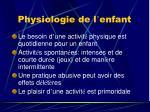 physiologie de l enfant