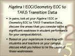 algebra i eoc geometry eoc to taks transition data
