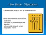 1 re tape s paration