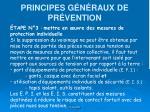 principes g n raux de pr vention3