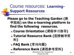 course resources learning support resources