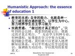 humanistic approach the essence of education 1