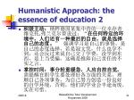 humanistic approach the essence of education 2