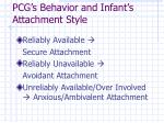 pcg s behavior and infant s attachment style