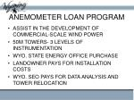 anemometer loan program