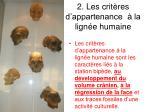 2 les crit res d appartenance la lign e humaine9