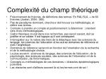 complexit du champ th orique