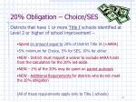 20 obligation choice ses