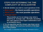 steps for determing the time complexity of an algorithm8