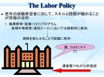 the labor policy