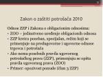 zakon o za titi potro a a 201012