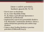 zakon o za titi potro a a slu beni glasnik rs 73 10