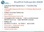 broadweb netkeeper18