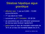 st atose h patique aigue gravidique