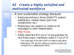 2 create a highly satisfied and motivated workforce