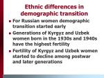 ethnic differences in demographic transition
