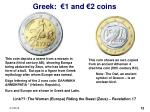 greek 1 and 2 coins