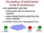 the position of email server in the ip architecture