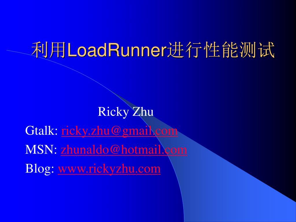 loadrunner l.