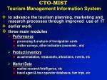 cto mist tourism management information system