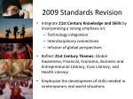 2009 standards revision