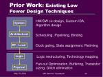 prior work existing low power design techniques