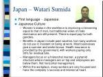 japan watari sumida