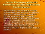 exercise physiology and exercise biomechanics of space flight exercise countermeasures50
