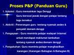 proses p p panduan guru