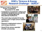 doe s science energy research challenge serch