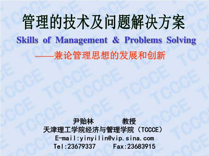 skills of management problems solving n.