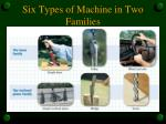 six types of machine in two families
