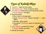 types of kabuki plays