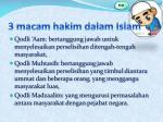 3 macam hakim dalam islam
