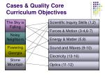 cases quality core curriculum objectives