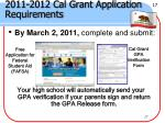 2011 2012 cal grant application requirements