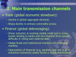 2 main transmission channels