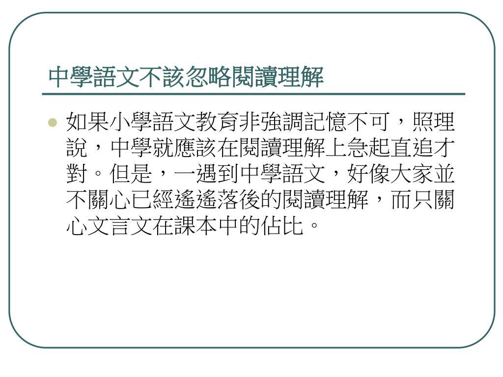 中學語文不該忽略閱讀理解