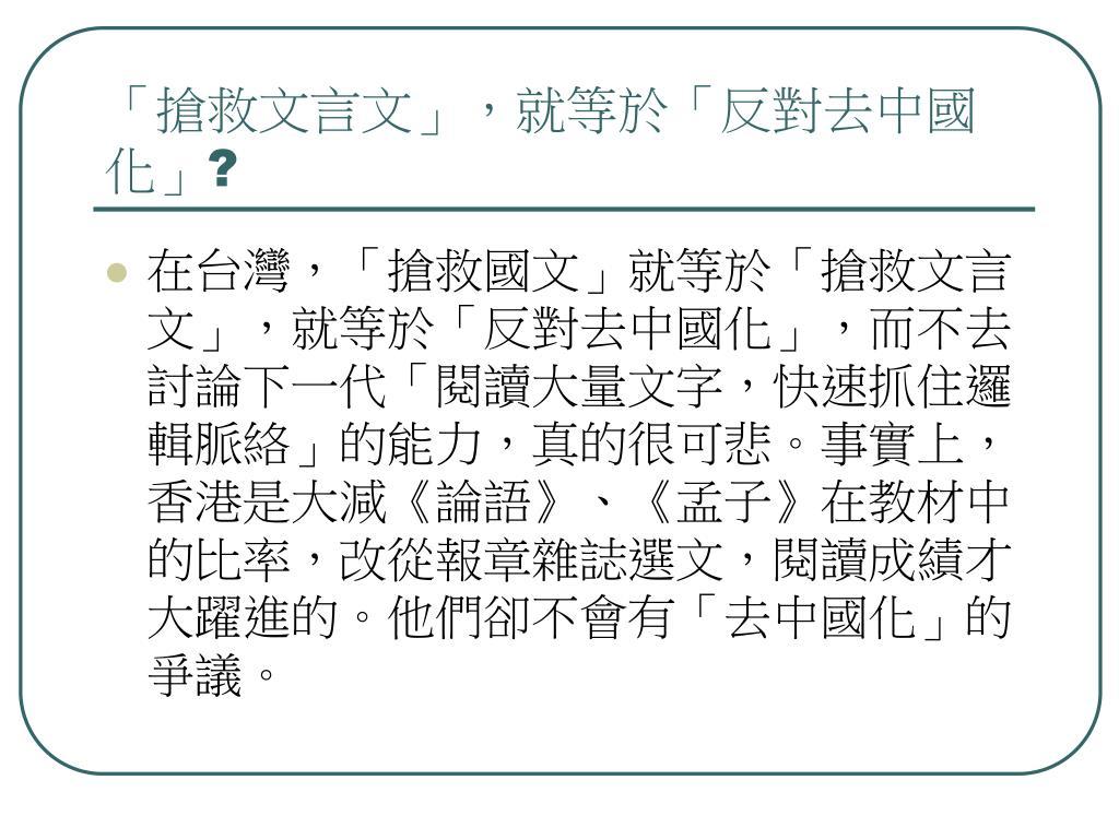 「搶救文言文」,就等於「反對去中國化」