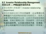 9 2 i nvestor relationship management pr