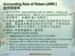 accounting rate of return arr