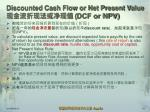 discounted cash flow or net present value dcf or npv