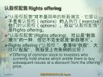 rights offering