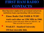 first ham radio contacts1