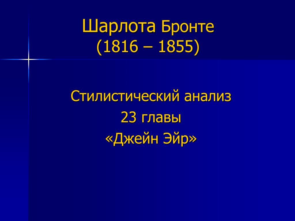 1816 1855 l.