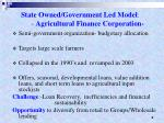 state owned government led model agricultural finance corporation