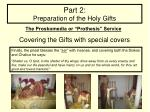 part 2 preparation of the holy gifts23