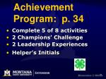 achievement program p 34