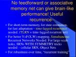 no feedforward or associative memory net can give brain like performance useful recurrence