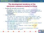 the development tendency of the electronic commerce market in china